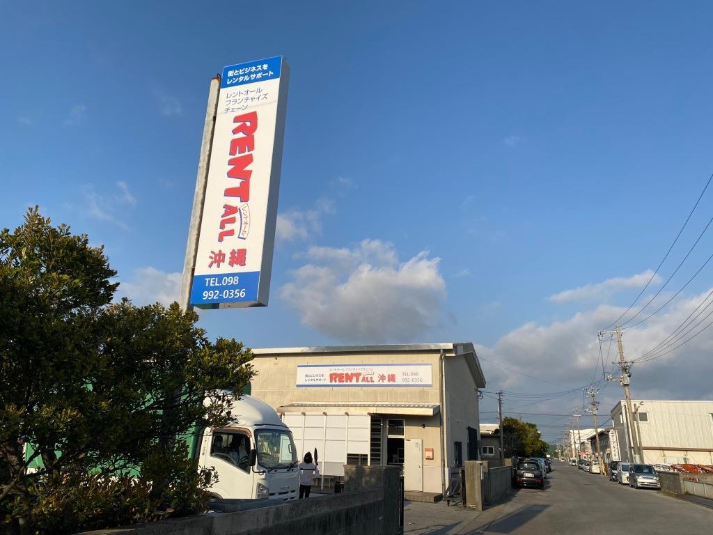 レントオール沖縄